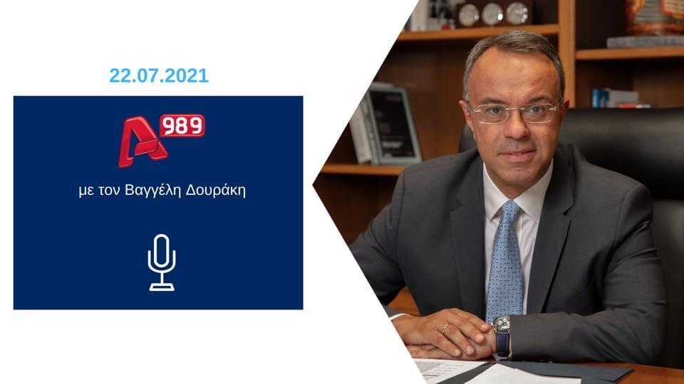 Συνέντευξη Υπουργού Οικονομικών στο ραδιόφωνο του Alpha 9,89 | 22.7.2021