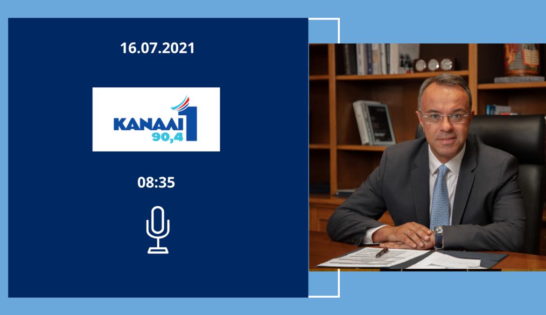Συνέντευξη Υπουργού Οικονομικών στο Κανάλι Ένα 90,4 Πειραιά | 16.7.2021