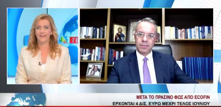 Ο Υπουργός Οικονομικών στο Star Κεντρικής Ελλάδας (video) | 14.7.2021