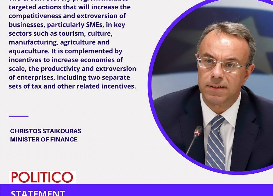 Ο Υπουργός Οικονομικών στο Politico | 16.8.2021