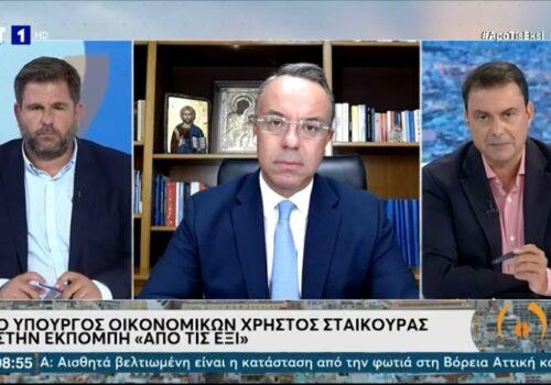 Ο Υπουργός Οικονομικών στην ΕΡΤ (video)   9.8.2021