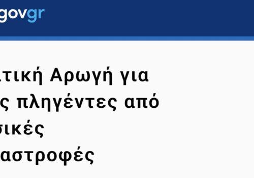 Έναρξη λειτουργίας της πλατφόρμας arogi.gov.gr | 18.8.2021