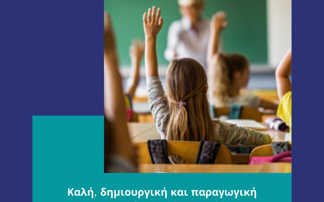 Μήνυμα Υπουργού Οικονομικών για την Έναρξη της νέας Σχολικής Χρονιάς | 13.9.2021