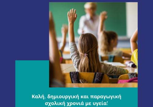 Μήνυμα Υπουργού Οικονομικών για την Έναρξη της νέας Σχολικής Χρονιάς   13.9.2021