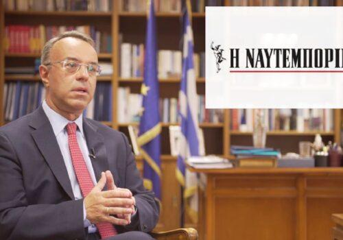 Άρθρο του Υπουργού Οικονομικών στη Ναυτεμπορική   11.9.2021
