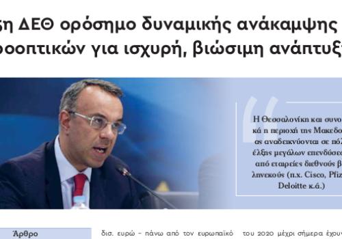 85η ΔΕΘ: Άρθρο του Υπουργού Οικονομικών στο Myportal.gr   10.9.2021