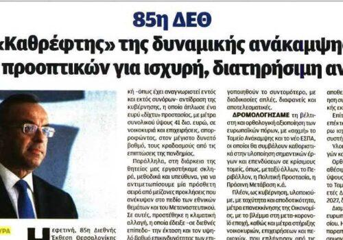 85η ΔΕΘ: Άρθρο του Υπουργού Οικονομικών στη Βραδυνή   11.9.2021
