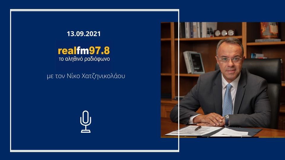 Συνέντευξη Υπουργού Οικονομικών στον Real Fm 97,8 | 13.9.2021