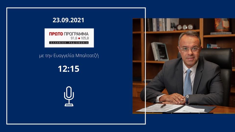 Συνέντευξη Υπουργού Οικονομικών στο Πρώτο Πρόγραμμα | 23.9.2021