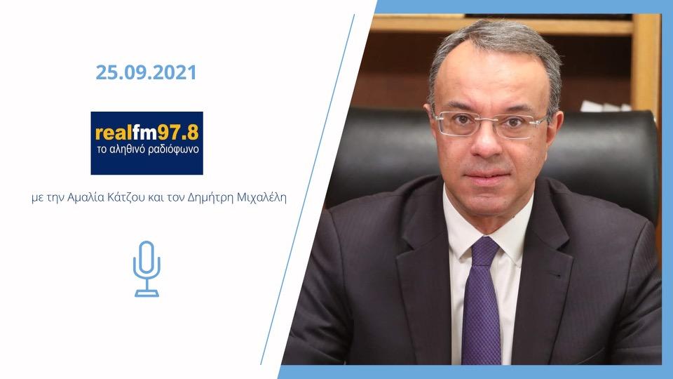 Συνέντευξη Υπουργού Οικονομικών στον Real Fm | 25.9.2021
