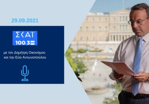 Συνέντευξη Υπουργού Οικονομικών στο ραδιόφωνο του ΣΚΑΪ 100,3 | 29.9.2021