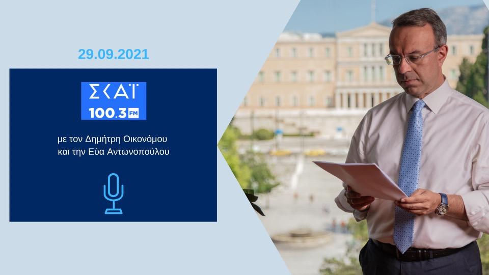 Συνέντευξη Υπουργού Οικονομικών στο ραδιόφωνο του ΣΚΑΪ 100,3   29.9.2021