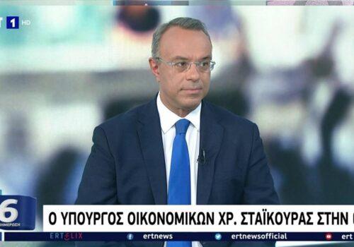 Ο Υπουργός Οικονομικών στην ΕΡΤ (video)   1.9.2021