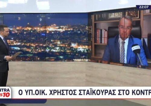 Ο Υπουργός Οικονομικών στο Kontra Channel (video)   6.9.2021