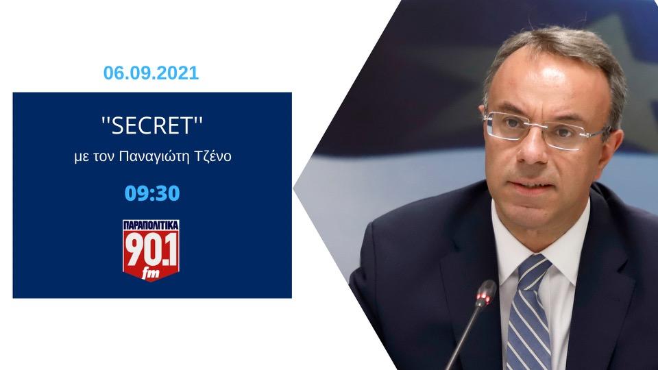 Συνέντευξη Υπουργού Οικονομικών στα Παραπολιτικά 90,1   6.9.2021