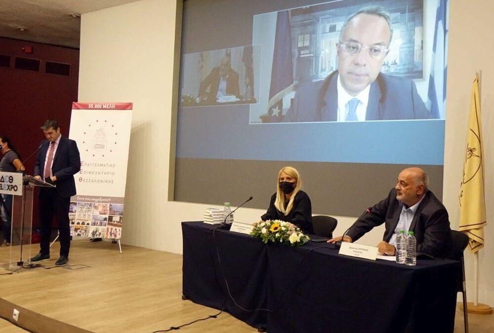 Ο Υπουργός Οικονομικών στην εκδήλωση του Επαγγελματικού Επιμελητηρίου Θεσσαλονίκης | 13.9.2021