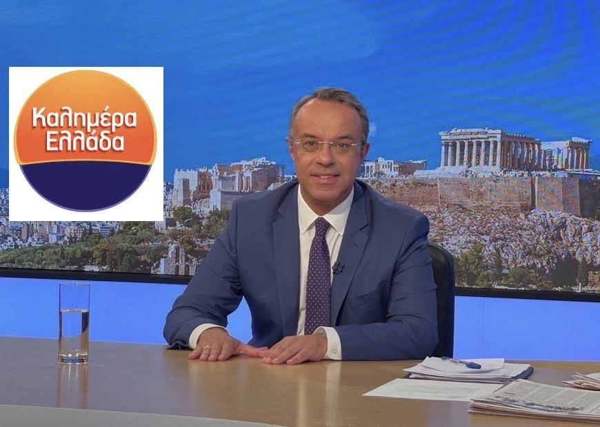 Ο Υπουργός Οικονομικών στην τηλεόραση του ΑΝΤ1 (video) | 28.9.2021