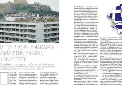 85η ΔΕΘ: Άρθρο του Υπουργού Οικονομικών στην εφημερίδα ΜΑΓΝΗΣΙΑ   13.9.2021