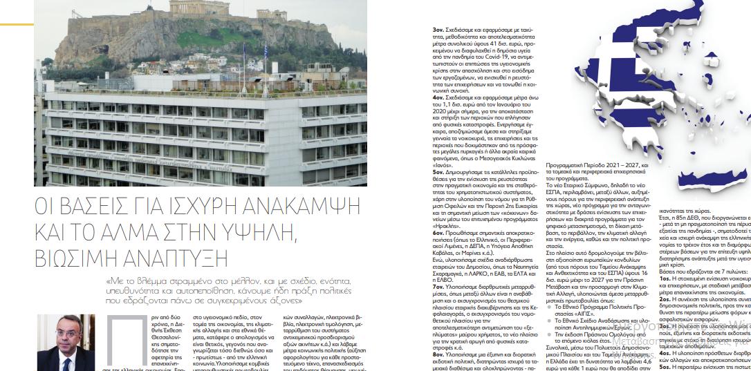 85η ΔΕΘ: Άρθρο του Υπουργού Οικονομικών στην εφημερίδα ΜΑΓΝΗΣΙΑ | 13.9.2021