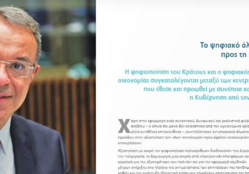 85η ΔΕΘ: Άρθρο του Υπουργού Οικονομικών στην ειδική έκδοση της Teamworks «Ψηφιακή Διακυβέρνηση '21»
