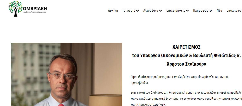 Χαιρετισμός Υπουργού Οικονομικών στην ιστοσελίδα omvriaki.gr | 30.9.2021