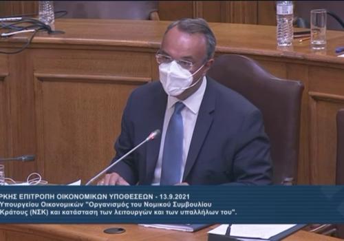 Βουλή: Οι βασικοί στόχοι του νέου Νομικού Συμβουλίου του Κράτους (video) | 13.9.2021