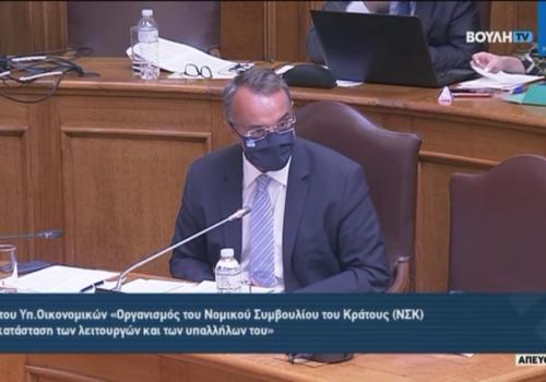 Ο Υπουργός Οικονομικών στην Επιτροπή Οικ. Υποθέσεων της Βουλής (video) | 14.9.2021