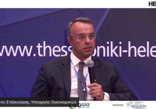 85η ΔΕΘ: Ο Υπουργός Οικονομικών στο Thessaloniki Helexpo Forum (video) | 16.9.2021