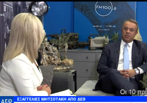 Ο Υπουργός Οικονομικών στη Δημοτική Τηλεόραση Θεσσαλονίκης TV 100   16.9.2021