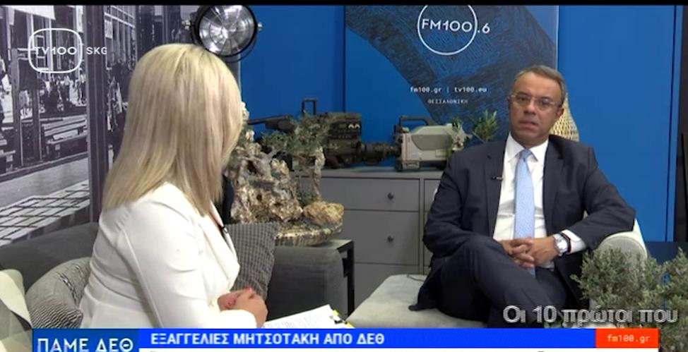 Ο Υπουργός Οικονομικών στη Δημοτική Τηλεόραση Θεσσαλονίκης TV 100 | 16.9.2021