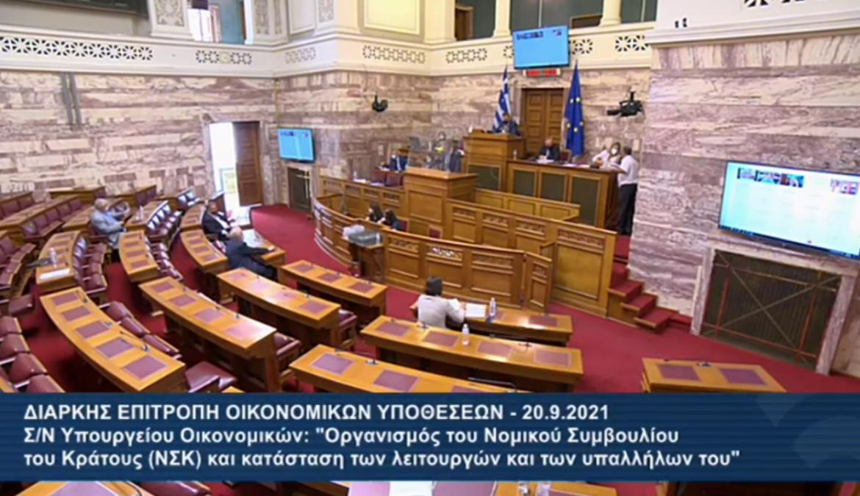 Βουλή: Ο Υπουργός Οικονομικών στην Επιτροπή Οικονομικών Υποθέσεων (video) | 20.9.2021
