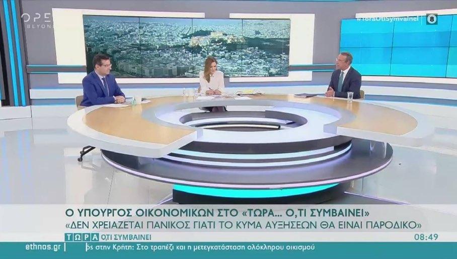 Ο Υπουργός Οικονομικών στην τηλεόραση του Open (video) | 2.10.2021