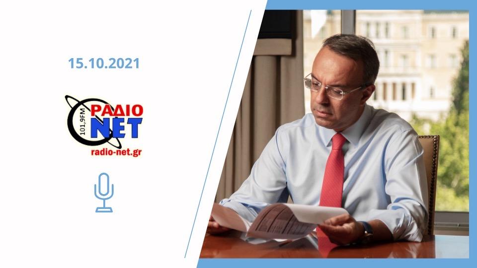 Συνέντευξη Υπουργού Οικονομικών στο ΡΑΔΙΟ ΝΕΤ 101,9 | 15.10.2021