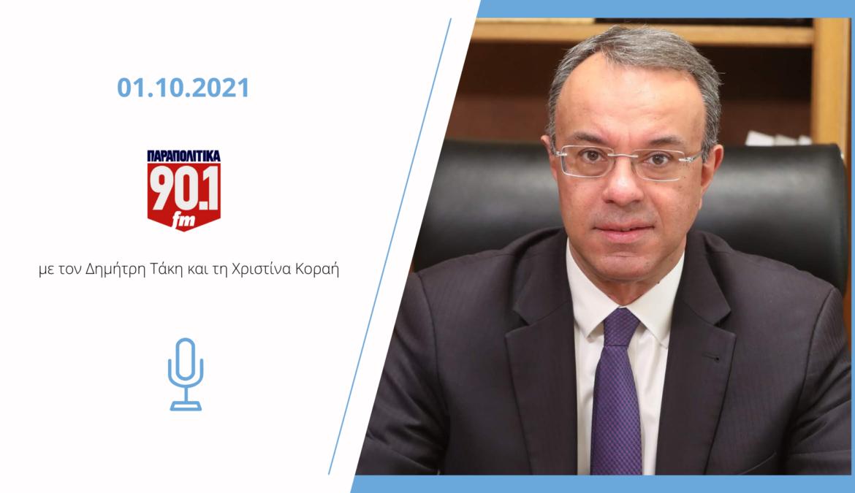Συνέντευξη Υπουργού Οικονομικών στα Παραπολιτικά 90,1 | 1.10.2021