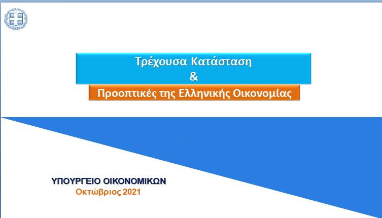 Η Παρουσίαση του Υπουργού Οικονομικών στο Υπουργικό Συμβούλιο | 4.10.2021