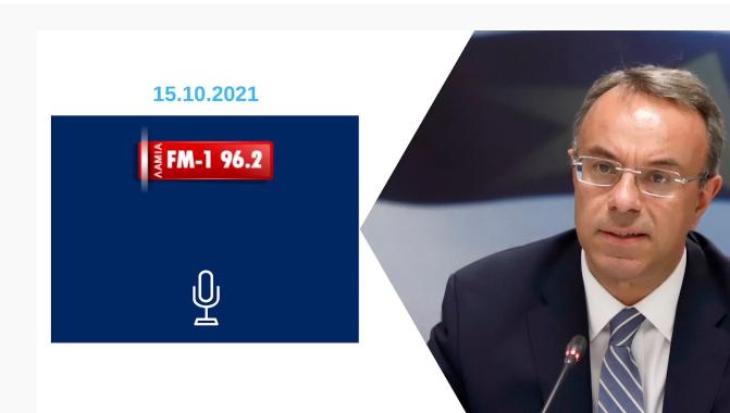 Συνέντευξη Υπουργού Οικονομικών Χρήστου Σταϊκούρα στον ΛΑΜΙΑ FM-1 | 15.10.2021
