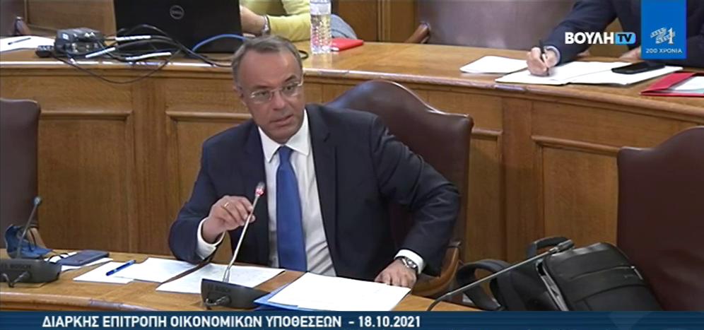 Ομιλία του Υπουργού Οικονομικών στην Επιτροπή Οικονομικών Υποθέσεων της Βουλής   18.10.2021