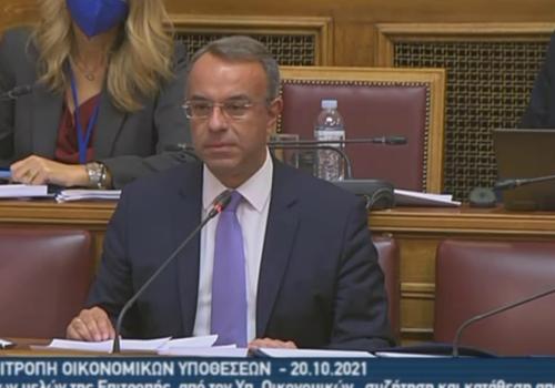 Ομιλία Υπουργού Οικονομικών στην Επιτροπή Οικονομικών Υποθέσεων της Βουλής | 20.10.2021