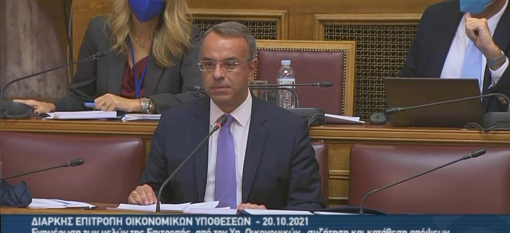 Ομιλία Υπουργού Οικονομικών στην Επιτροπή Οικονομικών Υποθέσεων της Βουλής   20.10.2021