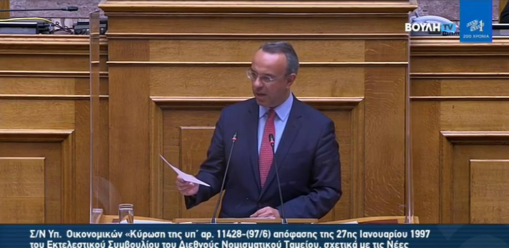 Ο Υπουργός Οικονομικών στην Ολομέλεια της Βουλής (video)   21.10.2021